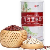 艺福堂粉粉 五谷聚代餐粉 薏米红豆粉 600g/罐