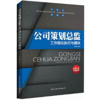 公司策划总监工作细化执行与模块 周文敏 9787563938902 北京工业大学出版社