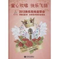 童心欢唱 快乐飞扬:2013快乐阳光童歌会歌曲80首 大赛艺术委员会 编选