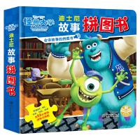 迪士尼故事拼图书 怪兽大学 拼图儿童益智早教动手玩具 会讲故事的拼图书 亲子互动益智游戏 经典童话卡通故事 全脑逻辑思