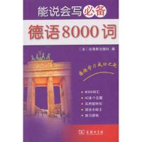 【二手书9成新】 能说会写德语8000词 LAROUSSE 商务印书馆 9787100157711
