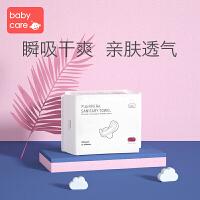 【抢!限时2件5折】babycare产妇卫生巾 孕妇产褥期产后专用排恶露加长加大月子M10片