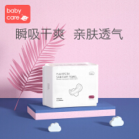 babycare产妇卫生巾 孕妇产褥期产后专用排恶露加长加大月子M10片
