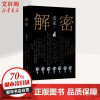 解密 北京十月文艺出版社