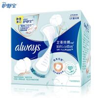 【宝洁】护舒宝液体卫生巾北美纯棉表层量多日用13片