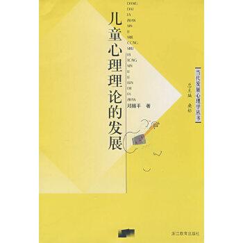 当代发展心理学丛书:儿童心理理论的发展