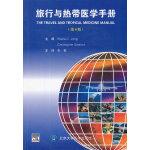 旅行与热带医学手册(第4版)(E)
