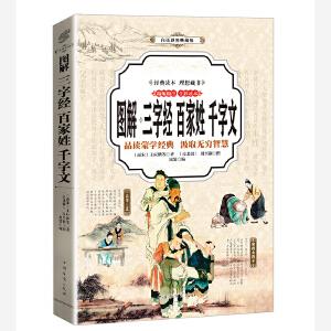 三字经、百家姓、千字文 图解(全彩)