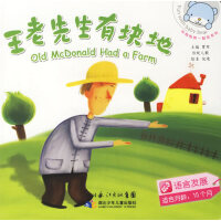 和抱抱熊一起玩:王老先生有块地:语言发展(适合月龄:15个月)
