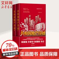 共和国地产印迹(2册) 作家出版社