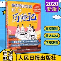 奇妙的长安城数学历险记(套装共2册)人民日报出版社