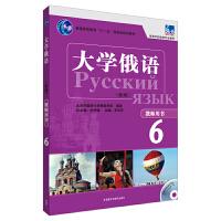 大学俄语东方(新版)(6)(教师用书)