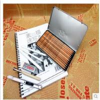 开学必备文具 创意文具初学者 素描绘图工具套装 素描速写本+铅笔+橡皮+纸笔
