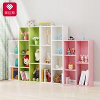 美达斯 书柜 儿童书架 自由组合彩色格子书柜 简易学生小孩子书架收纳置物柜子