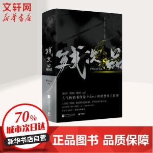 残次品(2册) 江苏文艺出版社