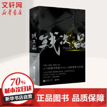 残次品(2册) 江苏文艺出版社 【文轩正版图书】