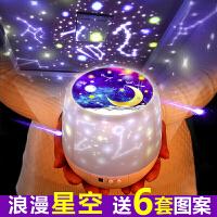 星空投影灯 创意浪漫走心礼物实用生日礼物送女友女生闺蜜朋友投影仪小夜灯儿童