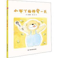 小布丁的神奇一天 中国福利会出版社
