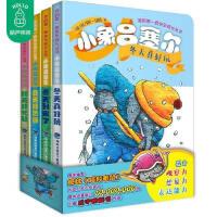 正版  《我的第1套快乐成长丛书小象吕塞尔第1辑》共4册 儿童绘本3-6岁图画故事书幼儿园绘本图书亲子互动共读睡前故事书图画书
