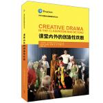 课堂内外的创造性戏剧(外研社国际戏剧教育指导读本)