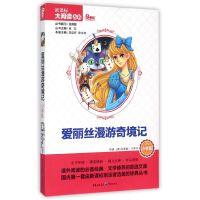 爱丽丝漫游奇境记(小学版)/新课标大阅读丛书