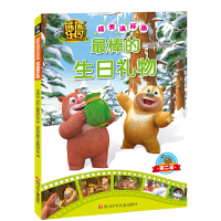 熊熊��@成�L�B�h��第2�:最棒的生日�Y物