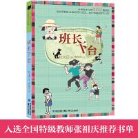 班长下台(入选全国特级教师张祖庆推荐书单,中国版《窗边的小豆豆》)