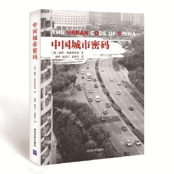 中国城市密码