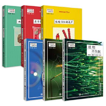全民阅读·阶梯文库:13-15岁 传统文化+科普科幻卷(套装共6册)