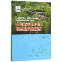 中国林业温室气体自愿减排项目案例 李金良 主编