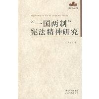 """澳门丛书 """"一国两制""""宪法精神研究"""