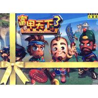 富甲天下3(游戏)