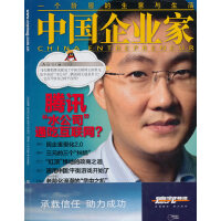 Time out 中国企业家(2009年19期 总第348期)
