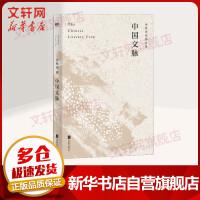 中国文脉 余秋雨直接授权 定制定稿版作者亲定版 中国当代小说随笔