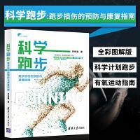科学跑步 跑步损伤的预防与康复指南 提升跑步实力的科学训练计划跑步与马拉松完全指南有氧运动指南书跑步技巧运动书健身跑步书