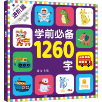 学前1260字 进阶篇 彩图注音版 四川美术出版社