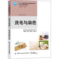 洗毛与染色 中国纺织出版社