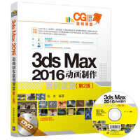 3ds max 2016 动画制作案例课堂(第2版)
