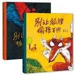 恐龙小Q 别让狐狸偷孩子(远离人贩子)+别让怪兽抓孩子(远离安全隐患)精装绘本合订装 全2册