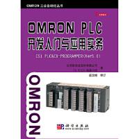 【新书店正版】OMRON PLC开发入门与应用实务 台湾欧姆龙股份有限公司FA PLAZA小组 科学出版社 97870