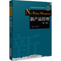 新产品管理(第2版)/黄静 华中科技大学出版社