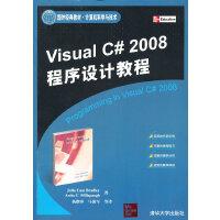 VIP-Visual C# 2008程序设计教程(国外经典教材・计算机科学与技术)
