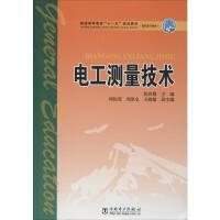 电工测量技术 中国电力出版社