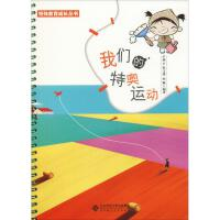 我们的特奥运动 北京师范大学出版社