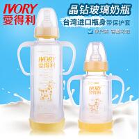 婴儿奶瓶标准口径晶钻带保护套手柄玻璃奶瓶240ML防摔A93ADL 240mL 颜色可备注