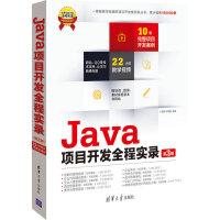 Java项目开发全程实录(第3版)(配光盘)(软件项目开发全程实录)