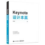 Keynote �O�本真