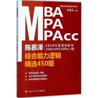 陈慕泽2019年管理类联考(MBA/MPA/MPAcc等)综合能力逻辑精选450题,陈慕泽,中国人民大学出版社