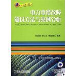 电力电缆故障测试方法与案例分析(配有实测VCD光盘)