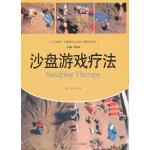 沙盘游戏疗法(心灵花园:沙盘游戏与艺术心理治疗丛书)